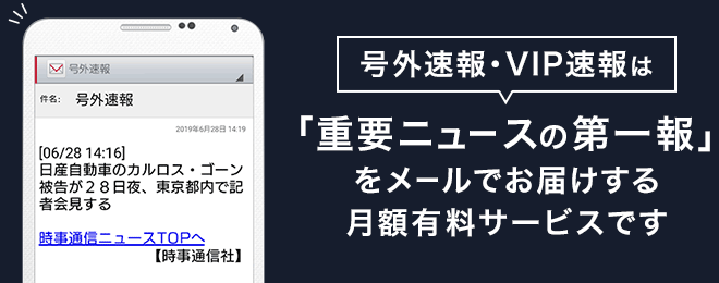 号外速報・VIP速報は「重要ニュースの第一報」をメールでお届けする月額有料サービスです。