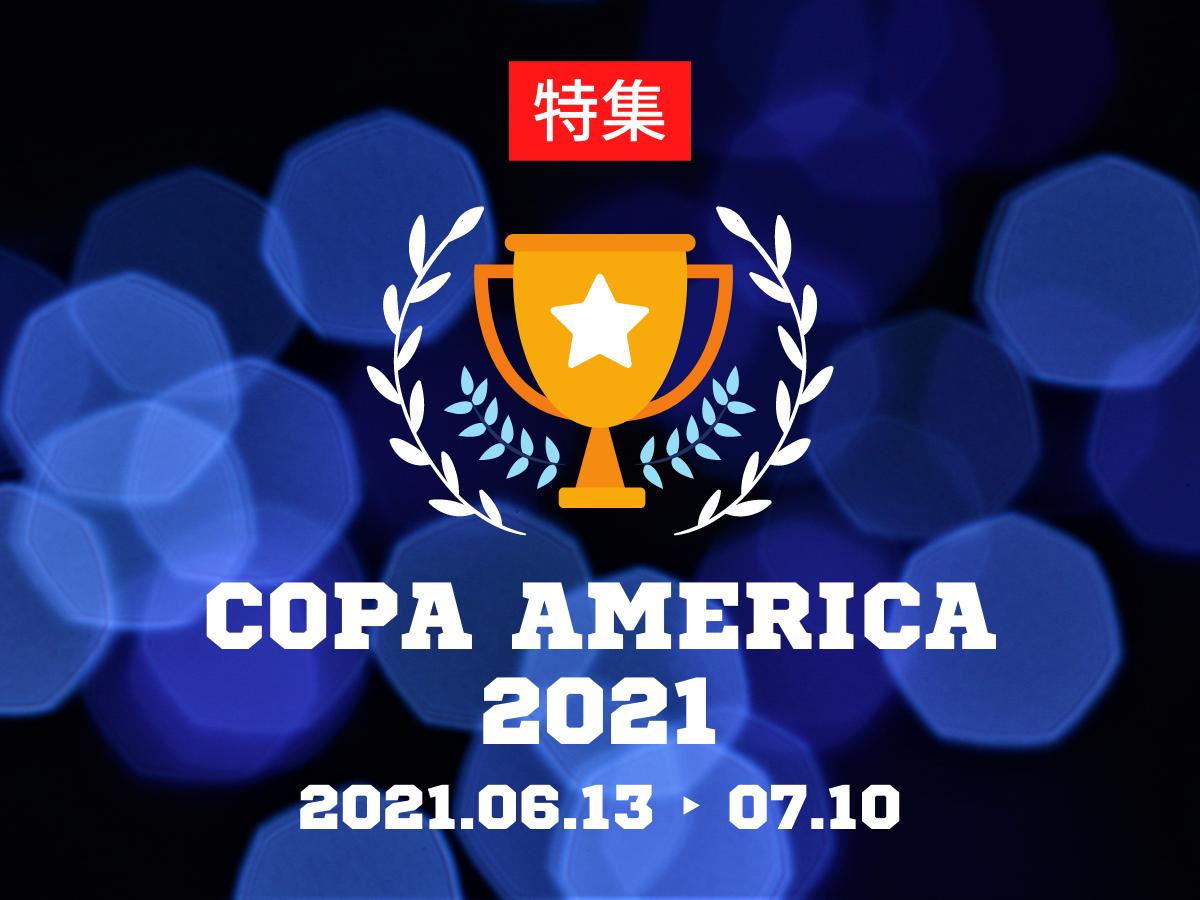 COPA AMERICA 2021 特集
